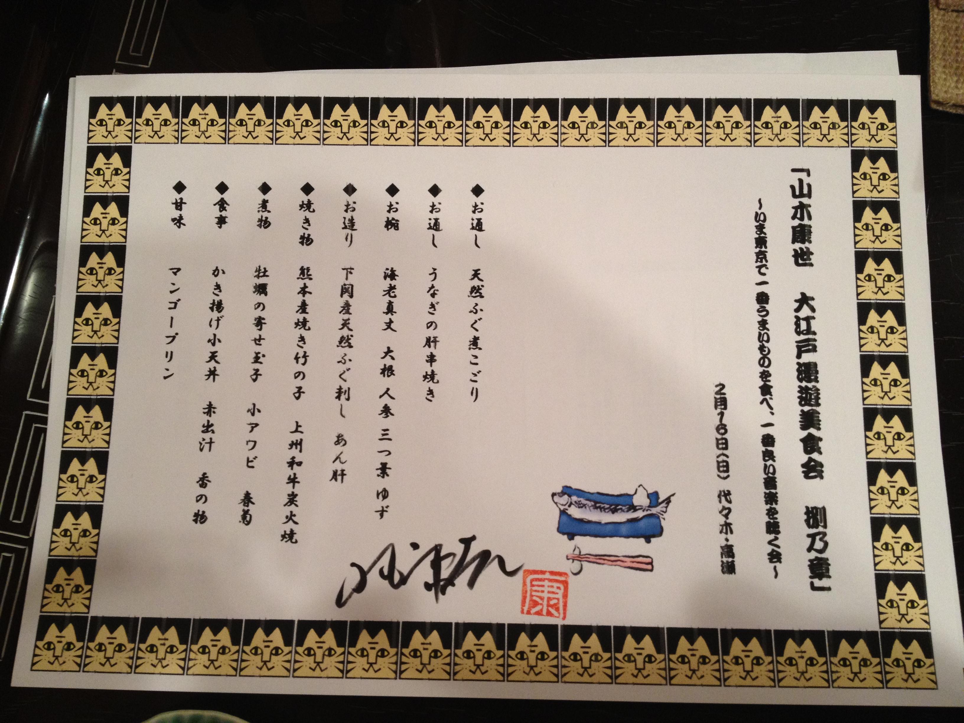 第8回大江戸漫遊美食会のお品書きです