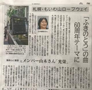 20180702夕刊.jpg