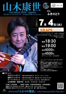 20180704札幌150a.jpg