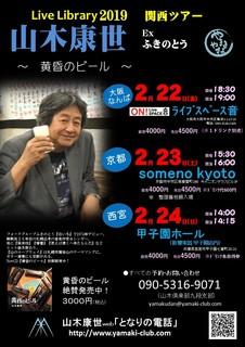 201902関西ツアー.jpg