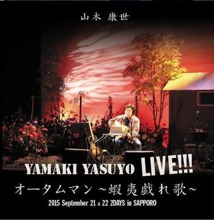 yamakiyasuyolive!!!a.jpg